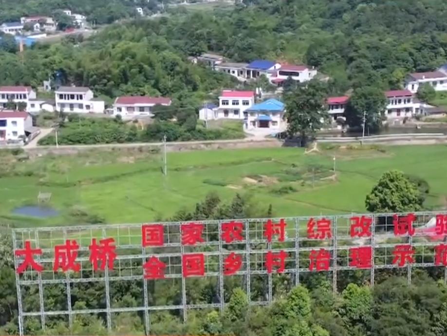 湖南:推动基层自治 助力乡村振兴