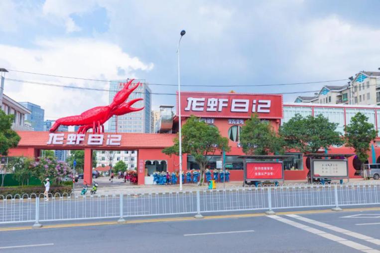 """红!长沙城南又现""""网红""""龙虾馆"""