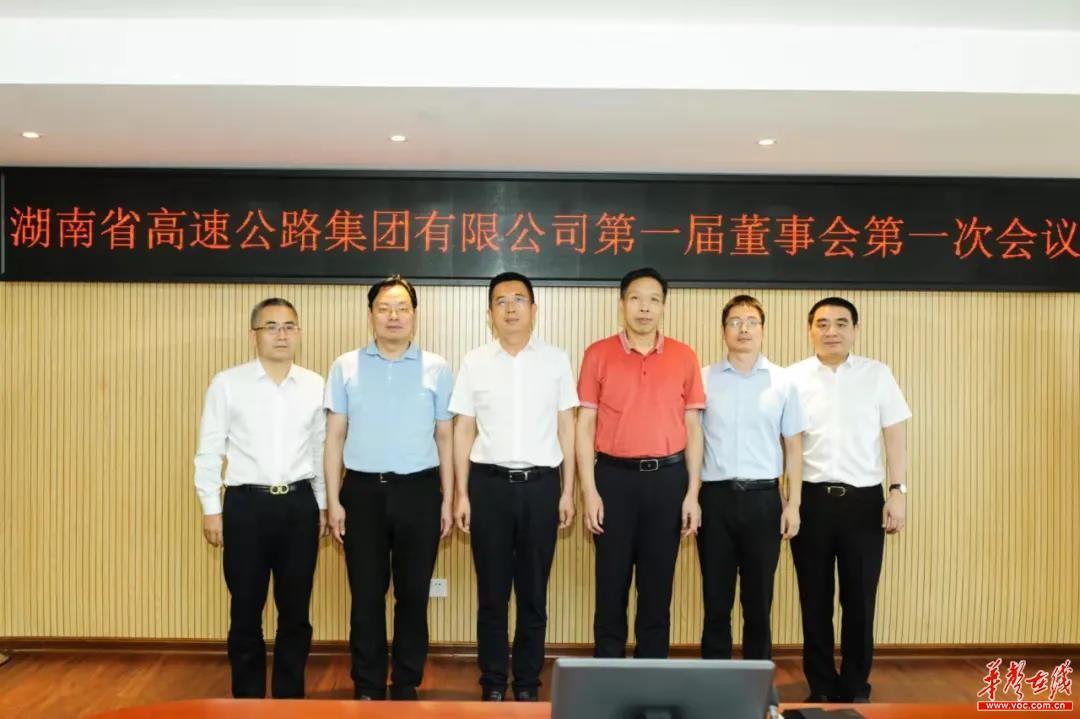 湖南高速集团召开第一届董事会第一次会议