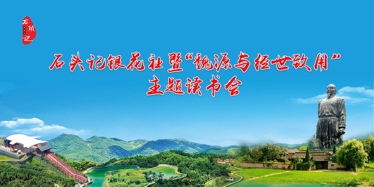 """华声直播>>石头记银花社暨 """"魏源与经世致用""""主题读书会(第一场)"""