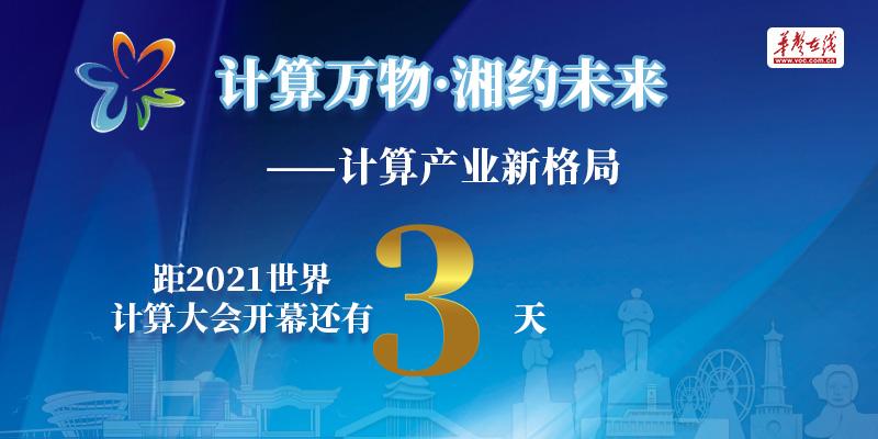 【专题】计算万物 湘约未来——2021世界计算大会