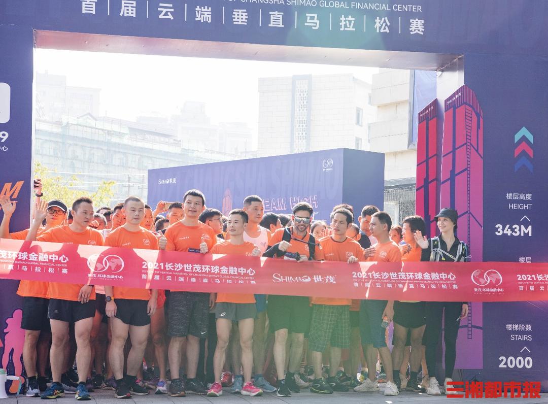 300余名运动健儿齐聚湖南第二高楼,追一场343米的垂直向上梦