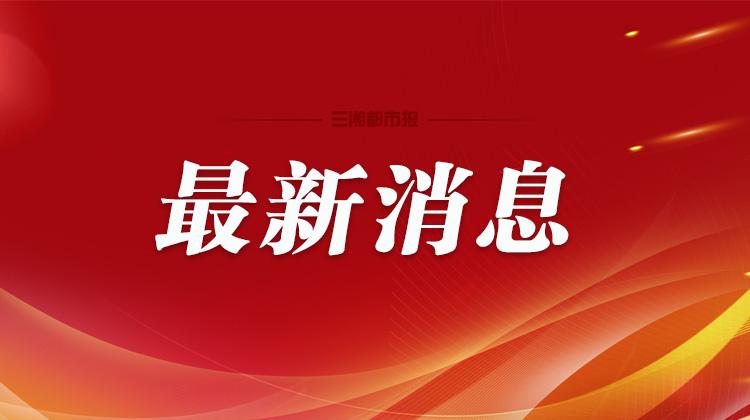 今日报名!湖南省直机关公开选调遴选123名公务员