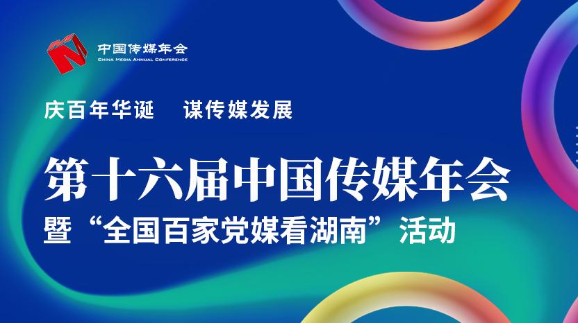 直播回顾>>共襄盛会!第十六届中国传媒年会在长沙举行