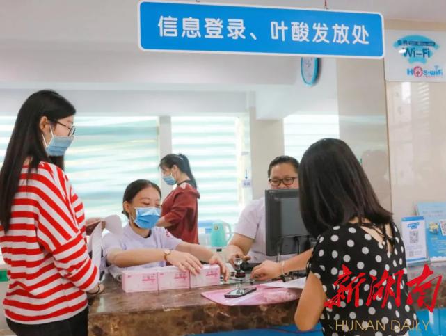 (备孕与孕期妇女在湘潭市妇幼产科门诊领取免费叶酸)