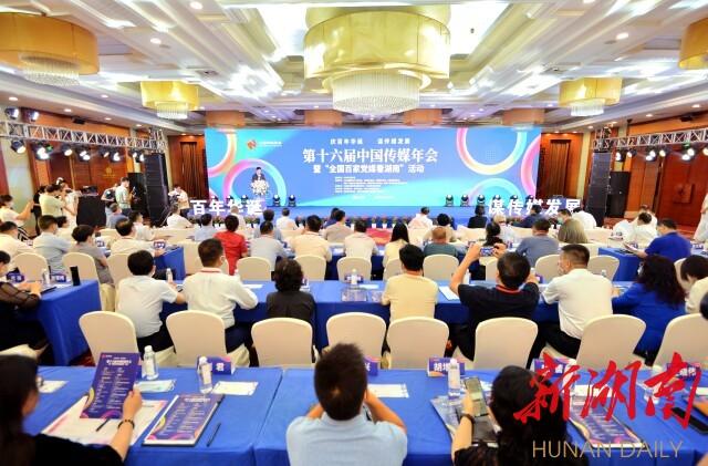 庆百年华诞 谋传媒发展,第十六届中国传媒年会在长沙开幕