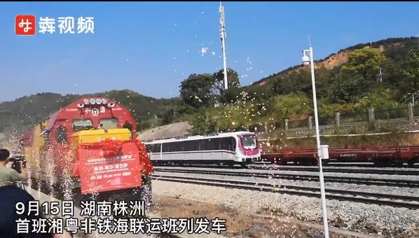 视频丨湘粤非铁海联运班列首发