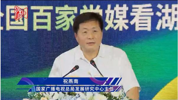 """大咖说 祝燕南:广播电视""""六大工程""""建设全面走向战略纵深"""