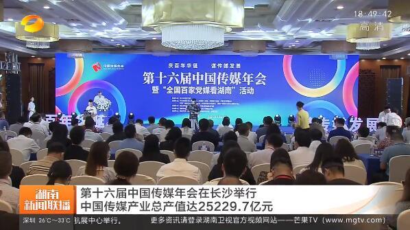 第十六届中国传媒年会在长沙举行 中国传媒产业总产值达25229.7亿元