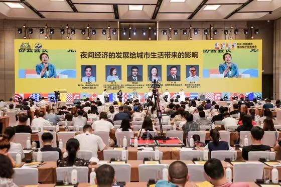 探索夜间经济创新发展之路,中国城市夜间经济发展峰会在长沙成功举行