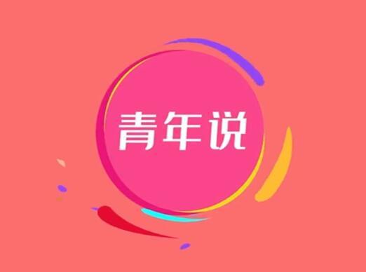 青年说丨中国传媒年会致记者:不惧挑战、拥抱蝶变
