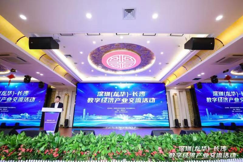 2021深圳(龙华)数字经济产业推广首站来了长沙