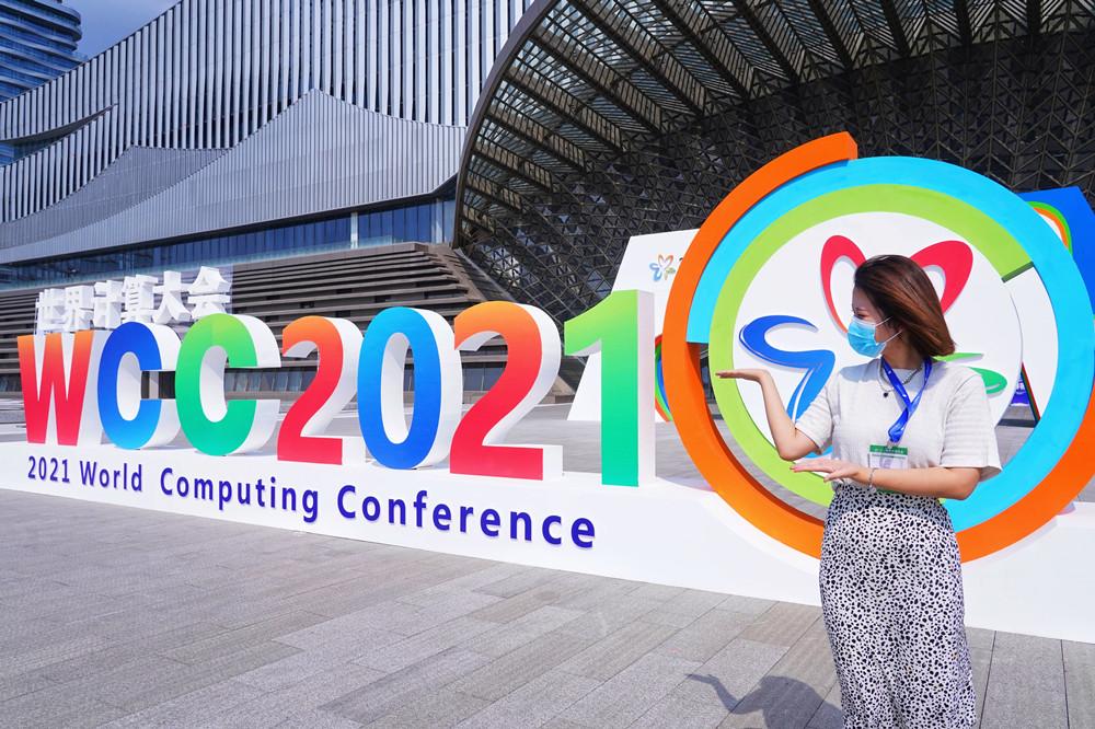 2021世界计算大会丨甜主播vlog④:如果没有计算……
