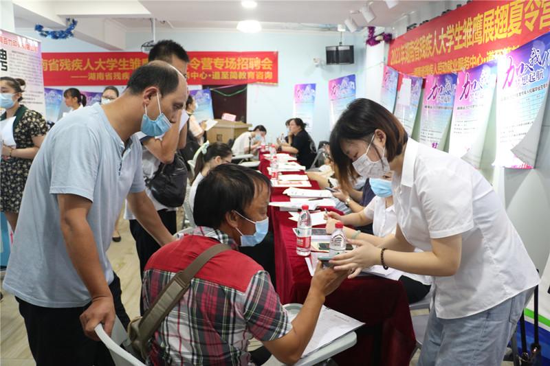 50名湖南残疾人大学毕业生初步达成就业意向