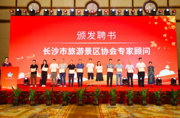 长株潭首次联合推出文旅消费季活动暨长沙市旅游景区协会成立大会今日举行