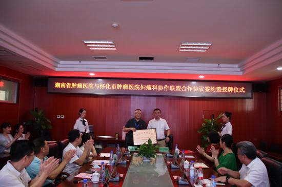 湘西片区患者就医更方便:湖南省、市级肿瘤医院结为妇瘤专科协作联盟