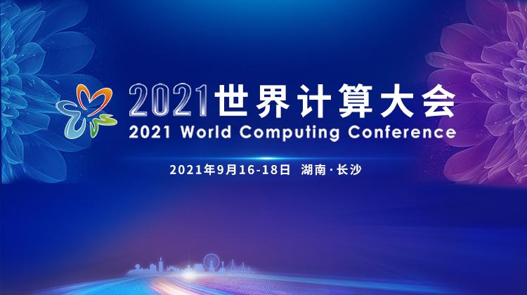 直播回顾>>2021世界计算大会开幕论坛