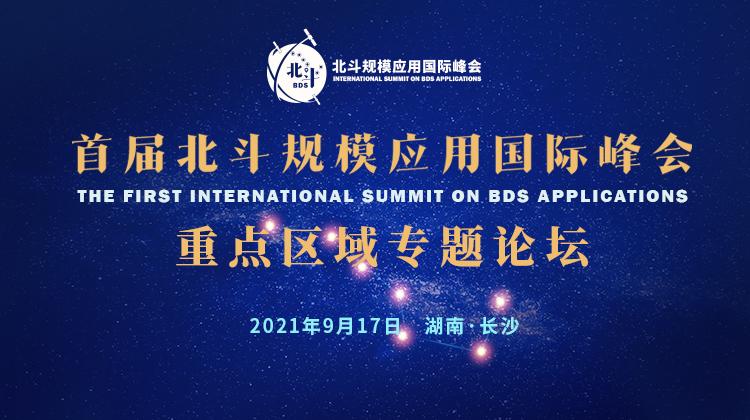 直播回顾>>首届北斗规模应用国际峰会 重点区域专题论坛