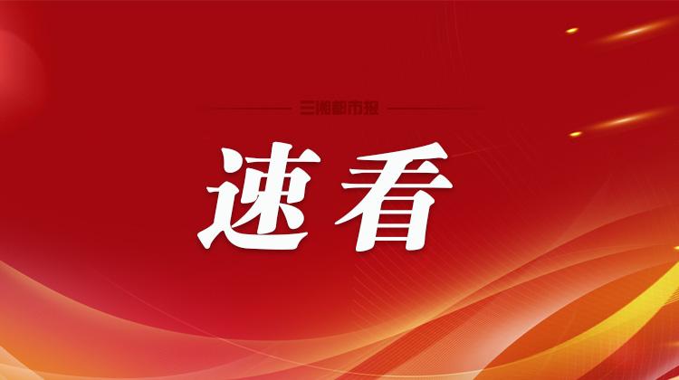 湖南启动家政服务劳务对接行动