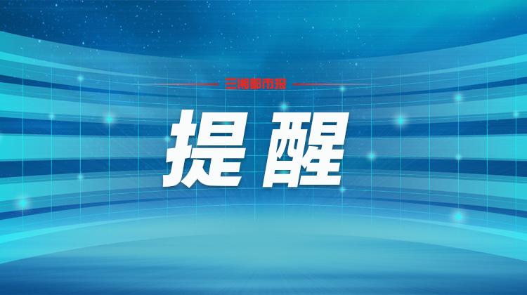 广铁今日增开1趟长沙南至永州、1趟长沙南至深圳北夜间高铁