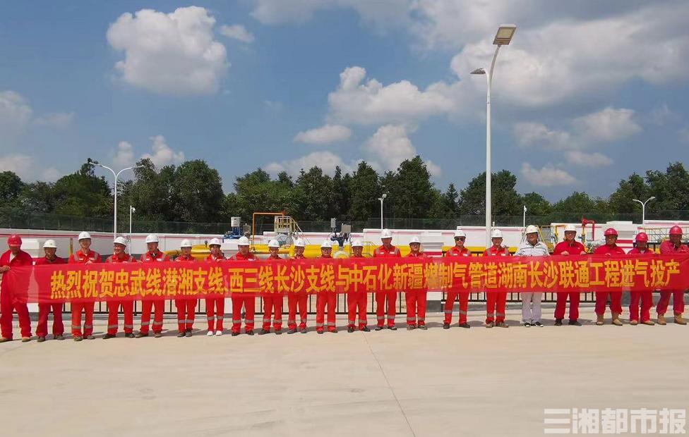 湖南人用气更有保障,国家管网西气东输长沙联通工程进气投产