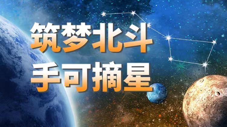 筑梦北斗 手可摘星——三湘都市报16楼深读周刊