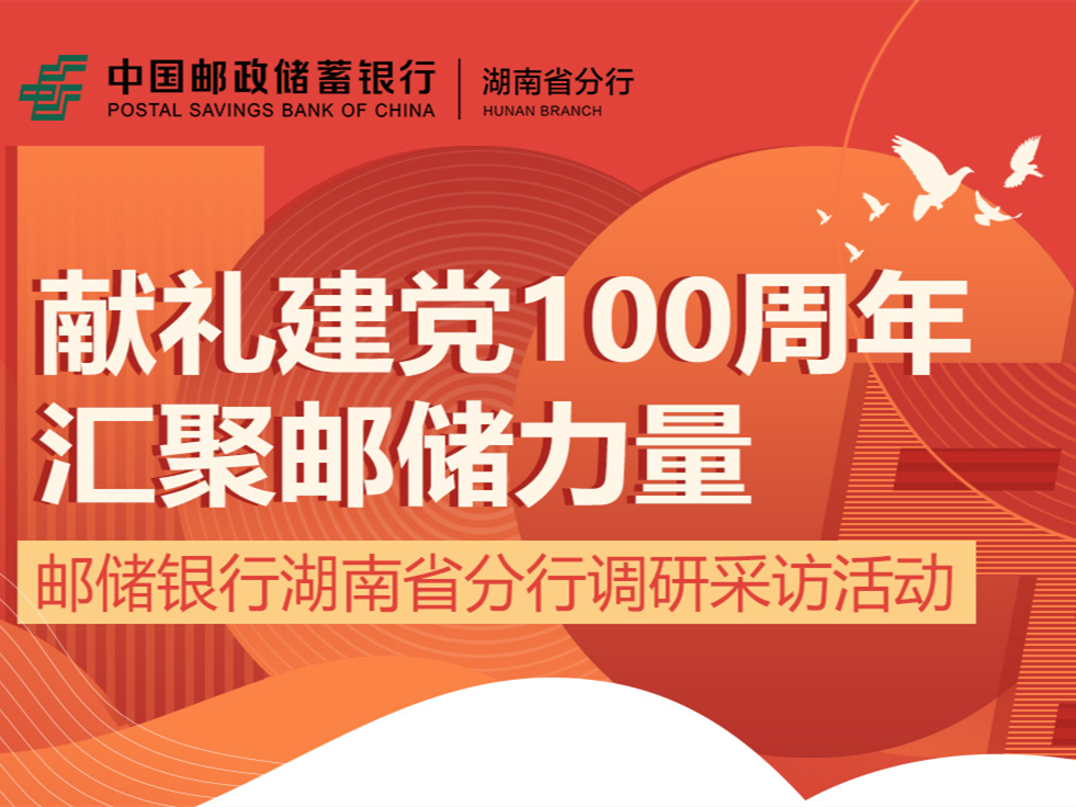 【专题】献礼建党100周年 汇聚邮储力量