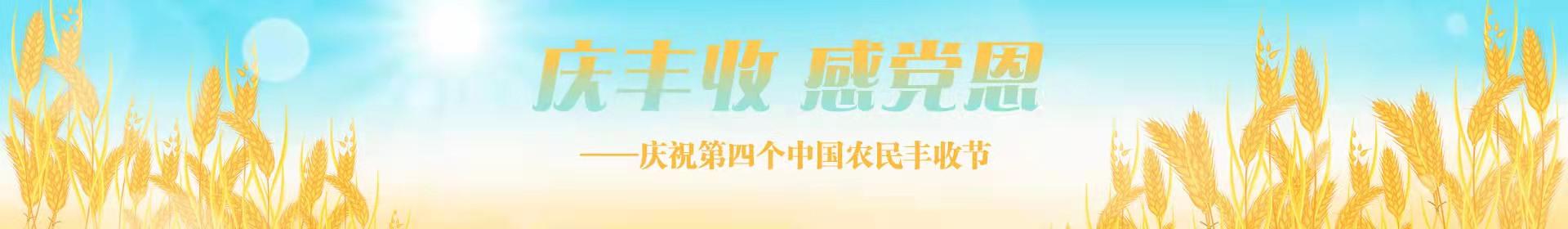 庆丰收 感党恩——庆祝第四个中国农民丰收节