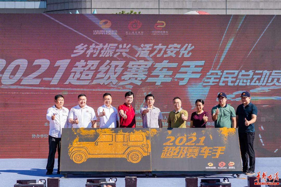 """""""乡村振兴 活力安化"""" 《2021超级赛车手·全民总动员》 新闻发布会举行"""