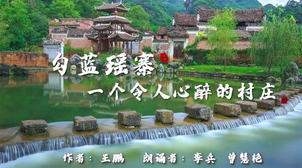 王鹏诗歌|勾蓝瑶寨·一个令人心醉的村庄