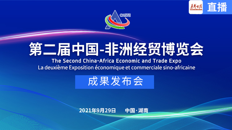 直播回顾>>第二届中非经贸博览会成果发布会