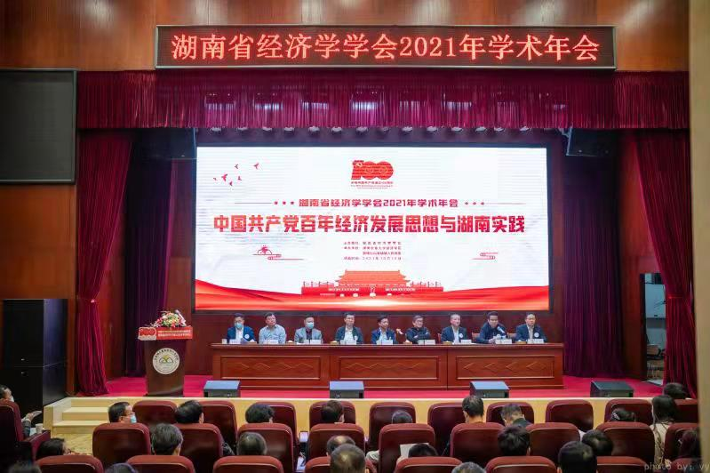聚焦经济发展,湖南省经济学学会举行2021年学术年会