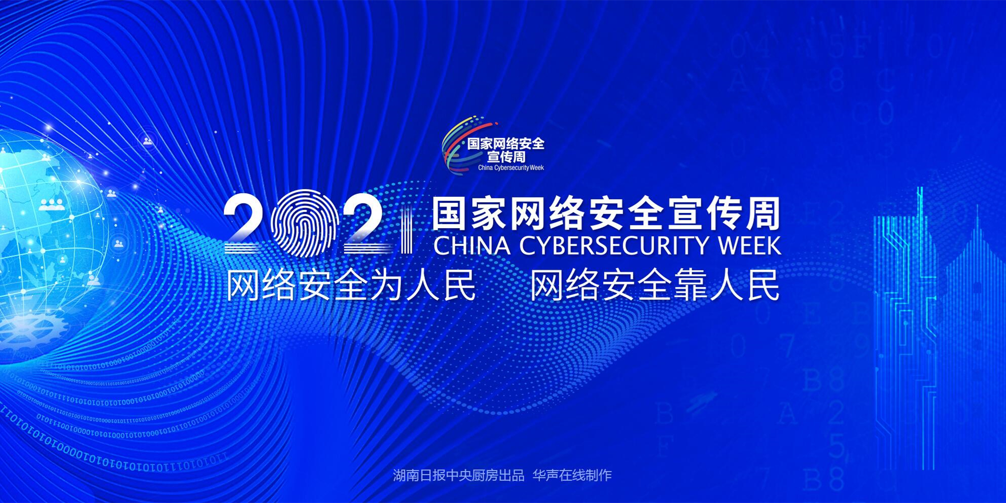 【专题】2021国家网络安全宣传周