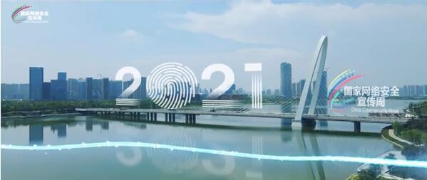 """""""2021国家网络安全宣传周""""城市先导片"""