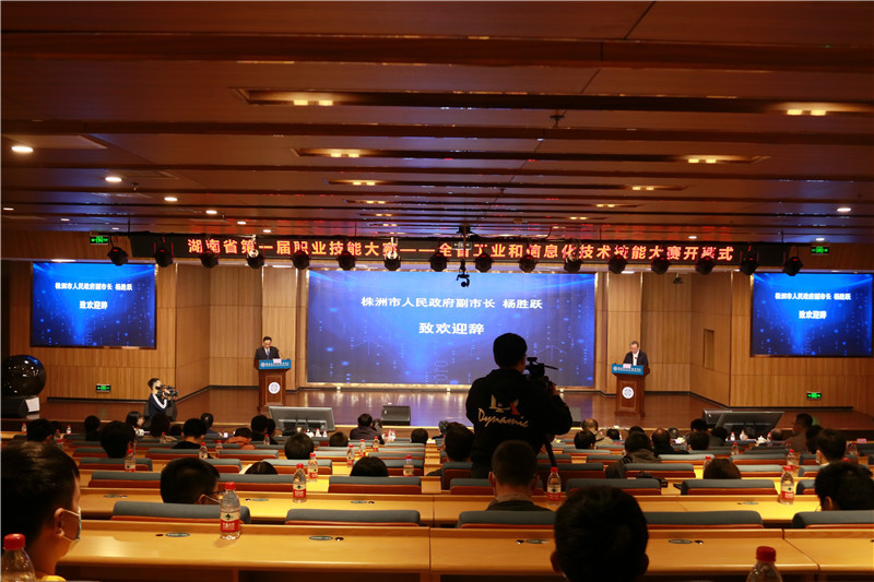 高手过招!湖南第一届职业技能大赛——全省工业和信息化技术技能大赛开赛
