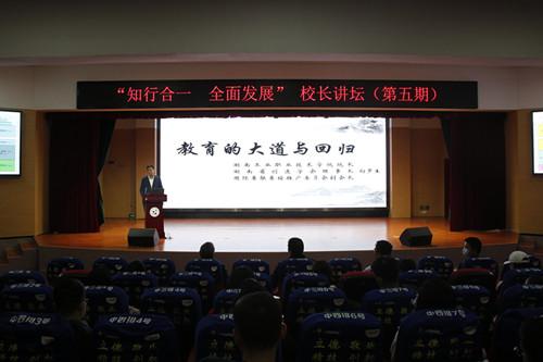 教育的大道与回归——湖南工业职院校长讲坛第五期开讲