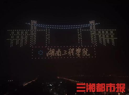 震撼!700架无人机炫酷表演闪耀夜空,为湖南工程学院建校70周年庆生
