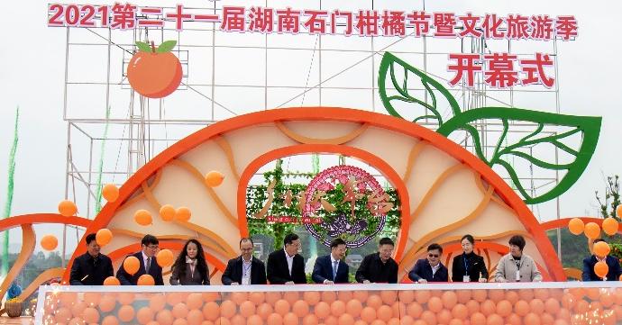 """石门柑橘节启幕:橘乡邀你半价""""打卡""""、采蜜橘"""