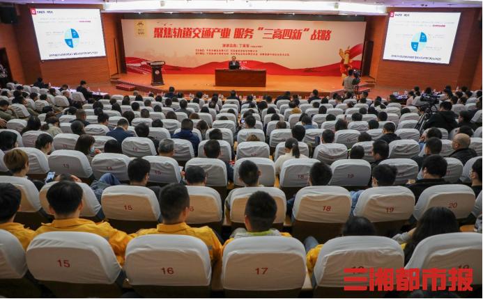 """""""湖湘大学堂""""迎来""""院士说""""!湖南有望打造成世界级轨道交通装备产业集群"""