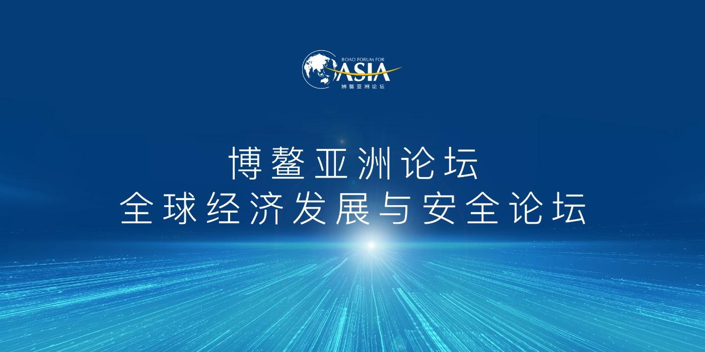【专题】博鳌亚洲论坛全球经济发展与安全论坛大会