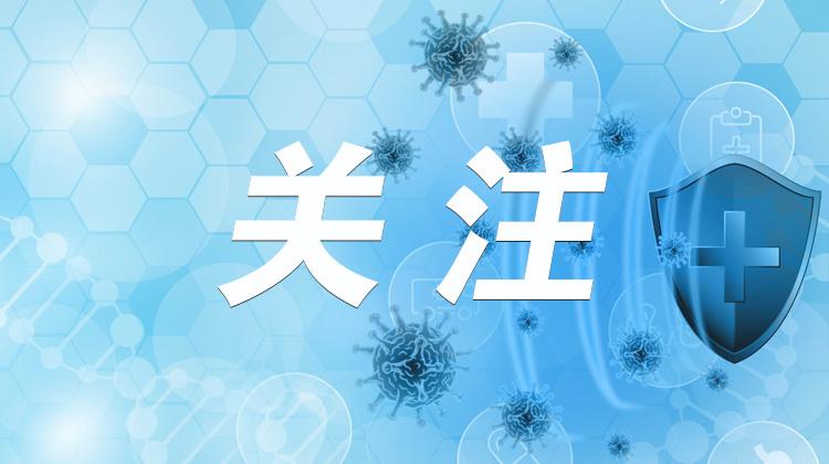 湖南省疾控中心紧急提醒!有这些地方旅居史的群众请主动报备