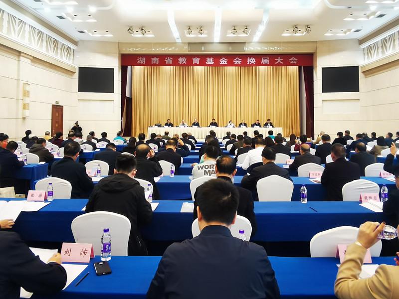 湖南省教育基金会举行换届大会,王柯敏当选为新一届理事长