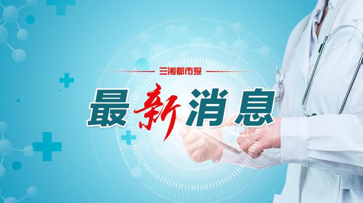 湖南长沙县发现1例外省输入确诊,为甘肃嘉峪关人