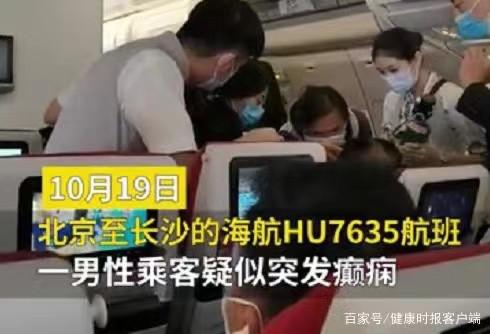 万里高空乘客突发疾病口吐白沫,机组人员为其返航