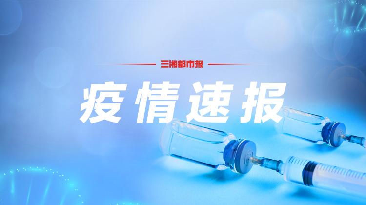 紧急!省疾病预防控制中心发布最新入(返)湘人员公告