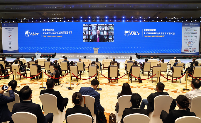 博鳌亚洲论坛全球经济发展与安全论坛首届大会在长沙开幕