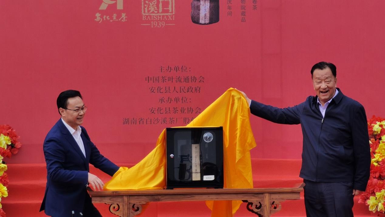 第五届湖南·安化黑茶文化节|故宫花卷千两茶回归故里巡展