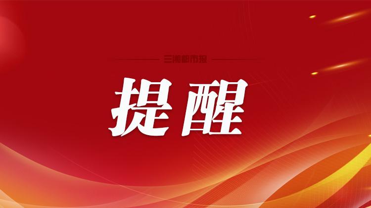 湖南省人力资源服务中心提醒:暂停现场招聘活动,线上服务不打烊