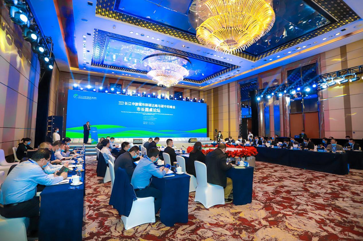 """长江中游城市群首次以""""双碳""""为议题聚首星城,共商绿色发展"""