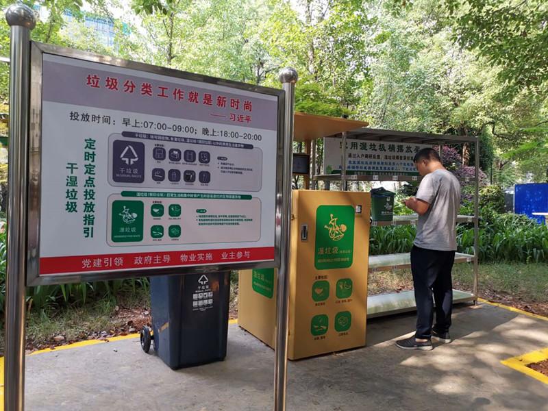 """《长沙市生活垃圾分类管理条例》实施一周年:收集处置量实现""""三增一减"""""""